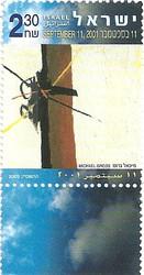Stamp – September 11, 2001 stamp