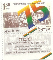 Stamp: 75 Years Tarbut