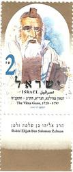 Stamp: Vilna Gaon, Rabbi Elijah Ben Solomon Zalman