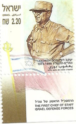 Stamp: Ya'akov Dori, First IDF Chief of Staff stamp