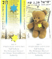 Stamp: Yad Vashem's Jubilee Year stamp