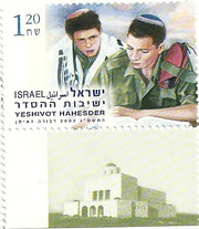 Stamp: Yeshivot Hahesder (Rabbinical College)