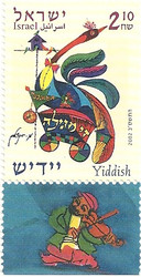 Stamp: The Yiddish Language stamp
