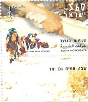 Stamp – Youth Movements in Israel stamp