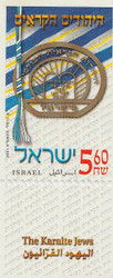 Stamp: The Karaite Jews stamp