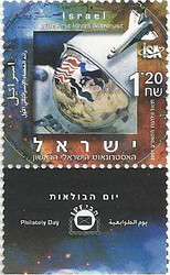 Stamp:  The First Israeli Astronaut stamp