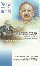 Stamp: Ya'akov Meridor, Etzel Commander, Israeli Government Minister stamp
