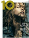 10 Magazine   (UK) - 4 iss/yr (To US Only)