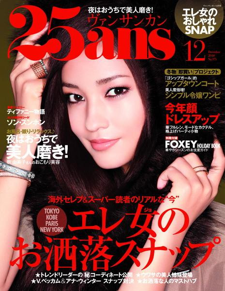 25ans Magazine (Japan) - 12 iss/yr (To US Only)
