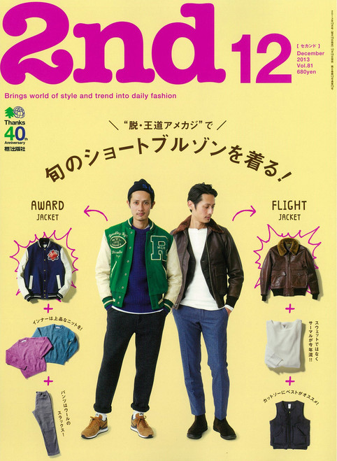 2nd Magazine  (Japan) - 12 iss/yr (To US Only)
