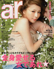 Ar Magazine  (Japan) - 12 iss/yr (To US Only)