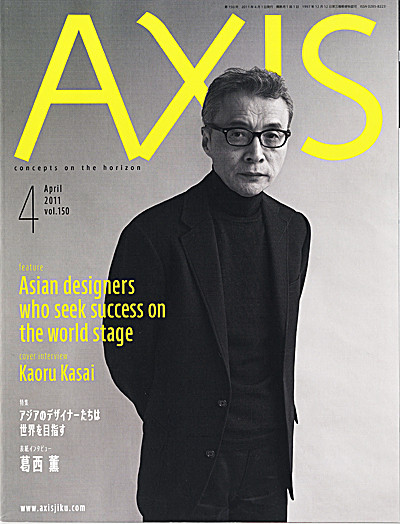 Axis Magazine  (Japan) - 6 iss/yr (To US Only)