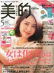 Biteki Magazine Subscription (Japan) - 12 iss/yr