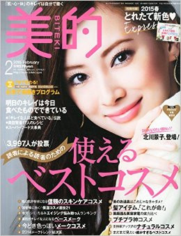 Biteki Magazine  (Japan) - 12 iss/yr (To US Only)