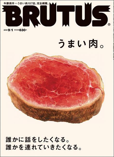 Brutus Magazine Subscription (Japan) - 24 iss/yr