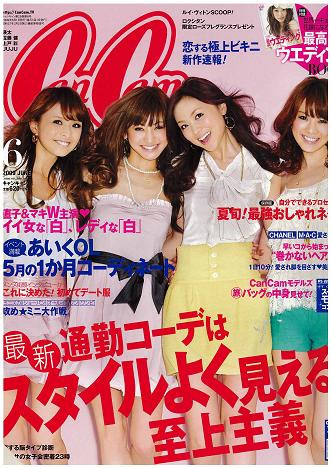 Can Cam Magazine  (Japan) - 12 iss/yr (To US Only)