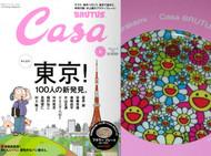 Casa Brutus Magazine Subscription (Japan) - 12 iss/yr