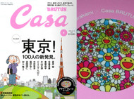 Casa Brutus Magazine  (Japan) - 12 iss/yr (To US Only)