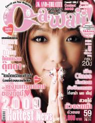 Cawaii Magazine Subscription (Japan) - 12 iss/yr