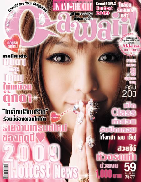 Cawaii Magazine  (Japan) - 12 iss/yr (To US Only)