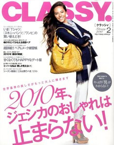 Classy Magazine  (Japan) - 12 iss/yr (To US Only)