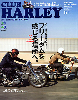Club Harley Magazine  (Japan) - 12 iss/yr (To US Only)