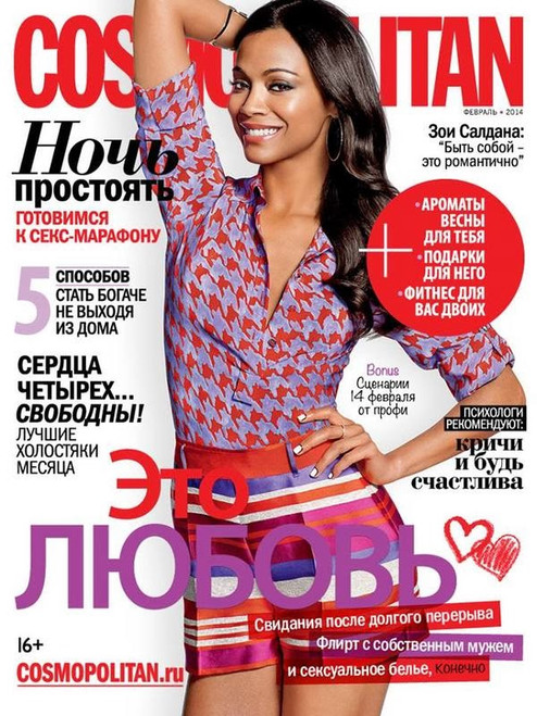 Cosmopolitan Magazine  (Russia) - 12 iss/yr (To US Only)