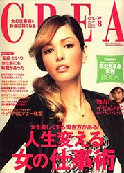 Crea Magazine  (Japan) - 12 iss/yr (To US Only)
