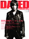 Dazed And Confused Magazine Subscription (Japan) - 11 iss/yr