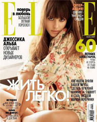 Elle Magazine  (Russia) - 12 iss/yr (To US Only)
