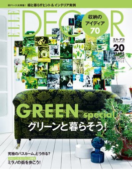 Elle Decor Magazine  (Japan) - 6 iss/yr (To US Only)