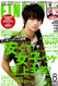 Fineboys Magazine  (Japan) - 12 iss/yr (To US Only)
