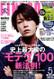 Fineboys Magazine Subscription (Japan) - 12 iss/yr