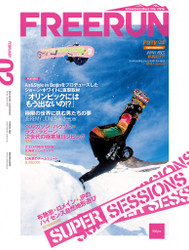 Freerun Magazine  (Japan) - 7 iss/yr (To US Only)