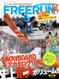 Freerun Magazine Subscription (Japan) - 7 iss/yr