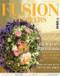 Fusion Flowers Magazine Subscription (UK) - 6 iss/yr