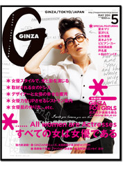 Ginza Magazine Subscription (Japan) - 12 iss/yr