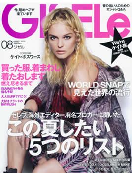 Gisele Magazine Subscription (Japan) - 12 iss/yr