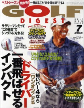 Golf Digest Japan Magazine  (Japan) - 12 iss/yr (To US Only)