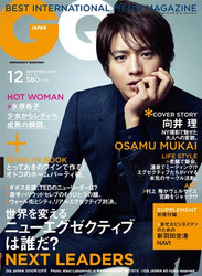 GQ Magazine Subscription (Japan) - 12 iss/yr