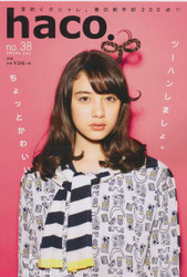 Haco Magazine  (Japan) - 4 iss/yr (To US Only)