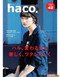 Haco Magazine Subscription (Japan) - 4 iss/yr