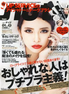 Happie Nuts Magazine Subscription (Japan) - 12 iss/yr