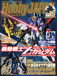 Hobby Magazine  (Japan) - 12 iss/yr (To US Only)