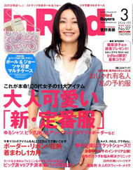 In Red Magazine  (Japan) - 12 iss/yr (To US Only)