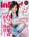 In Red Magazine Subscription (Japan) - 12 iss/yr