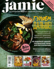 Jamie Magazine  (UK) - 12 iss/yr (To US Only)