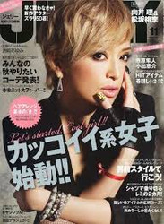 Jelly Magazine  (Japan) - 12 iss/yr (To US Only)