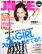 Jille Magazine  (Japan) - 12 iss/yr (To US Only)