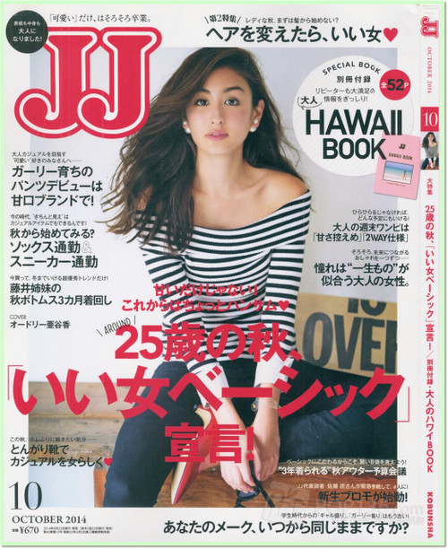 JJ Magazine  (Japan) - 12 iss/yr (To US Only)